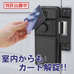 【室内からもICカード認証】ES-F700G 簡単後付電子錠! 製品画像