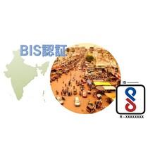 インド規格 BIS認証取得 申請代行サービス 製品画像