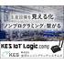 【製品紹介動画】KES の IoTゲートウェイ(#01 概要編) 製品画像