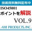 【※技術資料】ISO45001とその他OSHMS規格の違いを解説 製品画像