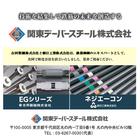 「関東デーバースチール株式会社」設立のお知らせ 製品画像