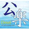 公益法人財務会計システム『公楽Cloud』 製品画像