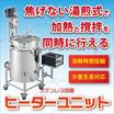 温めつつ撹拌!ステンレス容器ヒーターユニット【HU/注目製品】 製品画像