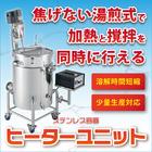 加熱と撹拌を同時に行える!ステンレス容器ヒーターユニット【HU】 製品画像