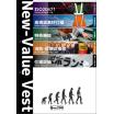 『オリジナル反射ベスト』総合カタログ 製品画像