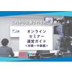 【資料】オンラインセミナー運営ガイド<初級~中級編> 製品画像