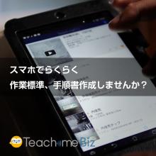 クラウド型マニュアル作成ツール『Teachme Biz』 製品画像
