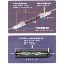 光通信デバイス用接着剤 製品画像