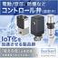 IoTコントロールバルブ(調節弁) 防爆・空圧・電動 各種 製品画像