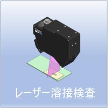 【3Dセンサーでレーザー溶接検査を自動化】3D溶接検査システム 製品画像