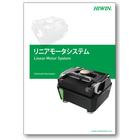 【技術資料】リニアモータシステム ※無料進呈 製品画像