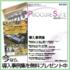 多様な方式に対応 調達支援システム PROCURESUITE 製品画像