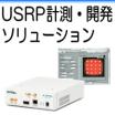 USRP計測・開発ソリューション 製品画像