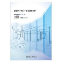 『内部用フロント 総合カタログ』 製品画像