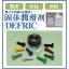 潤滑の悩みを解決! 固体潤滑剤(塗料)『デフリック』 製品画像