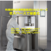 昇華精製装置『DSUシリーズ』 製品画像