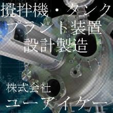 攪拌機、ステンレスタンクの攪拌槽、反応槽の設計製造 製品画像