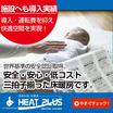 遠赤外線床暖房『HEATPLUS』【節電効果を発揮!】 製品画像
