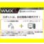 ソフトモーションコントローラ『WMX3』 製品画像