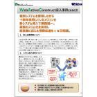 【Web Active Construct導入事例】case3 製品画像