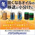 『ポンプ・関連製品ラインアップ』※冬でも活躍するおすすめ商品 製品画像