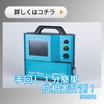 計測器『レゾメータ RM-100』 製品画像
