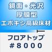 【鏡面・光沢・厚膜型エポキシ高級床材】フロアトップ#8000 製品画像