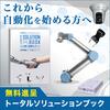 小冊子『人と働く協働ロボット トータルソリューションブック』 製品画像
