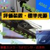 車載カメラ・レンズの評価装置、基準光源、疑似光源 製品画像