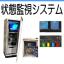 状態監視システム -故障診断・安全監視・保守点検- 製品画像