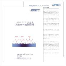 大気圧プラズマ処理機『Aldyne』 ※技術資料を進呈中 製品画像