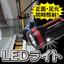 LEDライト (2方向同時照射)『EA758RX-41』  製品画像