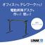 【特別価格で提供中!】電動昇降デスク用 フレームセット DF1 製品画像