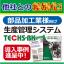 部品加工業 導入事例プレゼント!生産管理システムTECHS-BK 製品画像