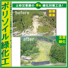 土砂災害後の二次災害を防ぐ!早期法面緑化工法『ポリソイル緑化工』 製品画像