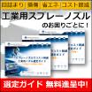 スプレーノズル『選定ガイドシリーズ』※小冊子3冊セットで進呈 製品画像