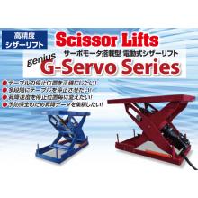 サーボモータ搭載型 電動式シザーリフト『Gサーボシリーズ』 製品画像