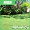 【景観用】形状記憶リアル人工芝『メモリーターフ』 製品画像