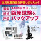 臨床試験サポート 製品画像