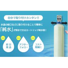 自分で簡単取り付けコスト削減!「カートリッジ純水器」 製品画像