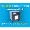 The Bestを目指した輝度箱『LSB-1010FB-CRI』 製品画像