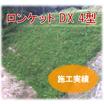 ロンケット DX 4型 施工実績 パート2 製品画像
