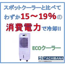 『ECO冷風機』キャスター付で移動可能なので、工場や倉庫に好適! 製品画像