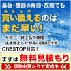 ONE-STOPで対応!『基板・産業機器の修理サービス』 製品画像