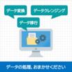 データ処理サービス 製品画像