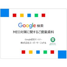【資料】Google検索 MEO対策に関するご提案 製品画像