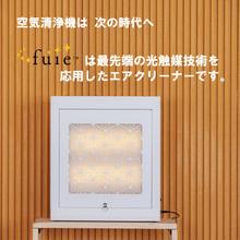 fuie 最先端の光触媒技術を応用したエアクリーナー 製品画像