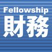 Fellowship財務 製品画像