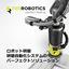 FerRoboticのロボット研磨のパーフェクトソリューション 製品画像