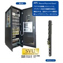 分電盤『SVU-APS』 製品画像